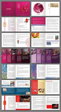 中国传统节日文化画册