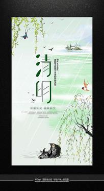 中国风传统清明节日海报素材