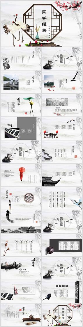 中国风水墨国学经典PPT模板