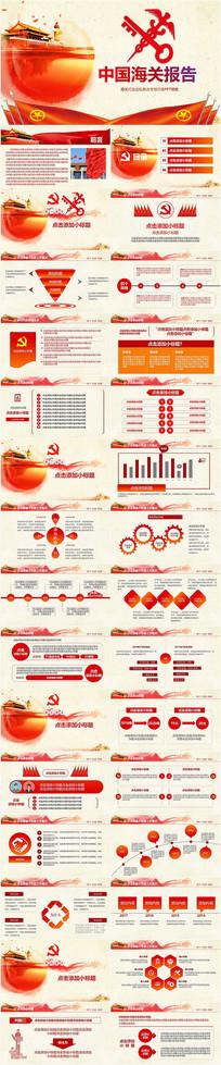 中国海关报告PPT模板