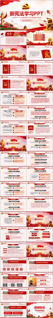 中华人民共和国宪法修正案解读PPT ppt