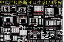 中式屏风CAD图库
