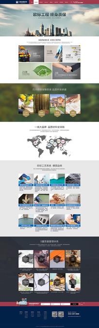 装饰公司工程栏目网页设计