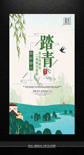 最新精品踏青旅游活动海报