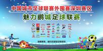 足球联赛活动背景海报