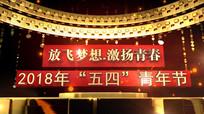 2018年五四青年节晚会片头