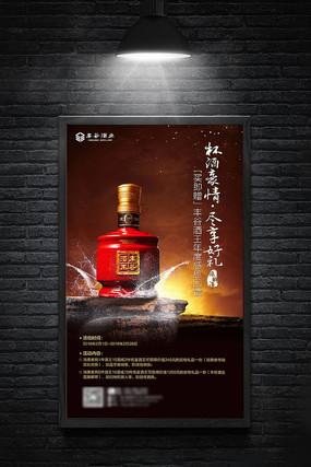 白酒宣传海报
