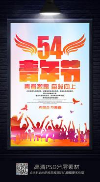 炫彩五四青年节海报