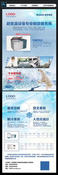超低温冰箱冷冻箱海报