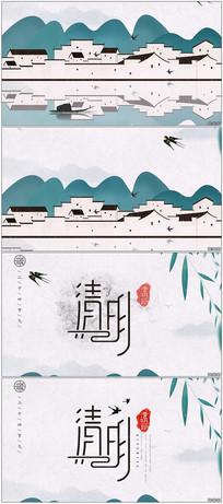创意中国风传统清明节片头