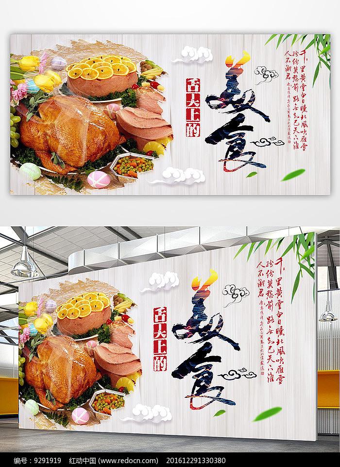 传统美食文化宣传展板图片