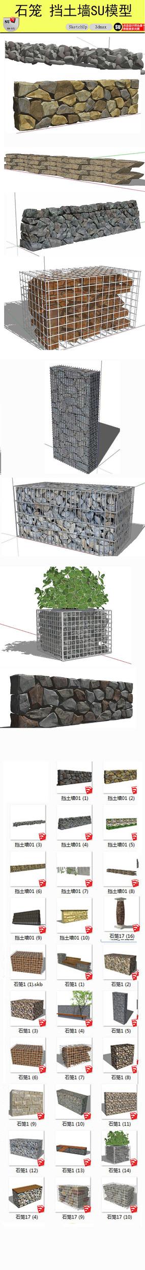 挡土墙模型