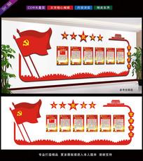 党员义务创意党建文化墙制作图