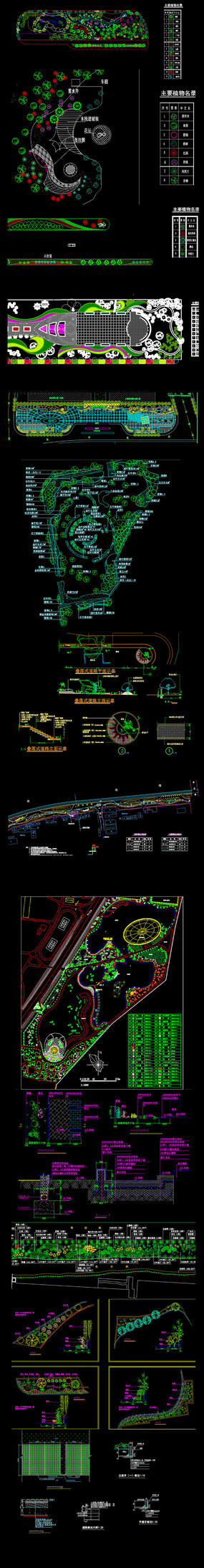 道路绿化CAD图