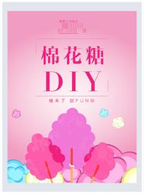 地产活动棉花糖DIY海报