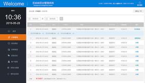 订单管理的历史订单页面