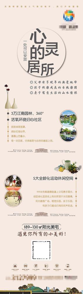 房地产洋房H5微信广告