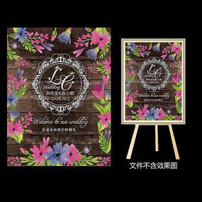 粉紫色花卉婚礼水牌设计图片