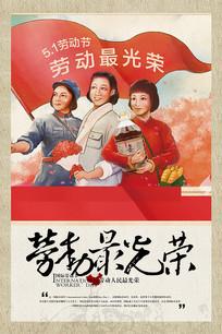 复古劳动节海报设计