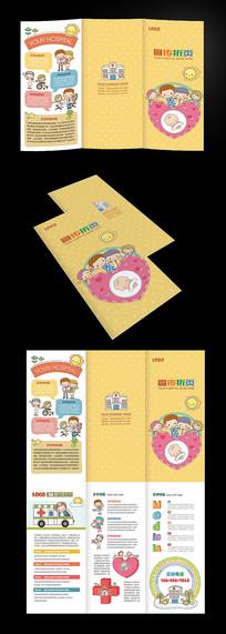 妇幼保健院宣传单折页设计模板 PSD