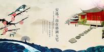 高端中国风地产创意背景广告