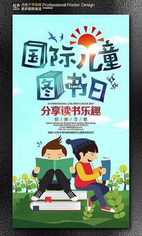 国际儿童图书日读书日海报展板