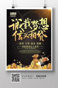 黑金大气贷款宣传海报