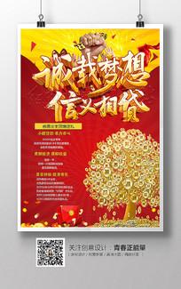 红色大气金融贷款宣传海报