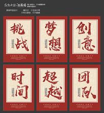 红色大气企业文化展板设计