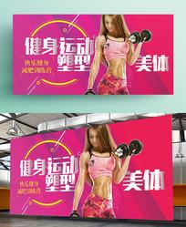 红色时尚系列美女健身运动海报