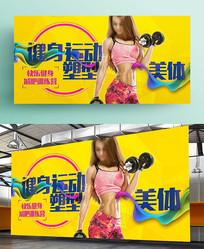 黄色时尚系列美女健身运动海报