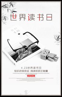 简约世界读书日海报设计