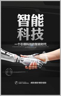 简约智能科技海报设计