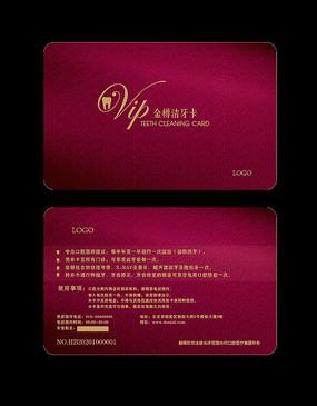 金樽会员卡设计