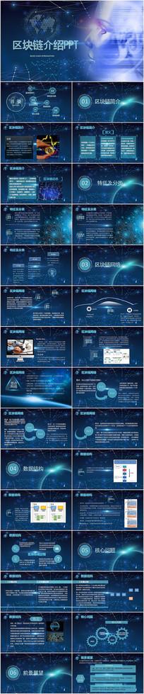 科技感区块链介绍PPT