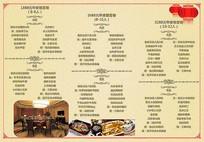 年夜饭菜单