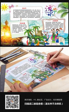 泼水节傣族民族风俗小报