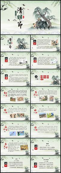 清明节传统文化主题班会PPT