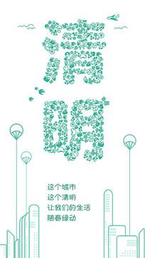 清新风格清明节主题手机海报