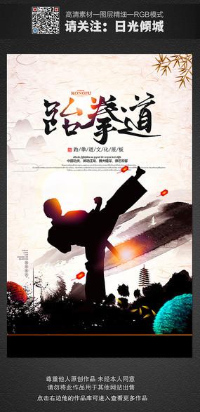 跆拳道海报设计
