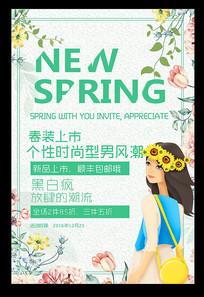 色绿清新春季热卖新品促销
