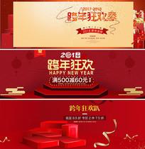 淘宝京东跨年狂欢节海报