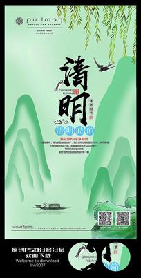 唯美插画中国风清明节海报设计
