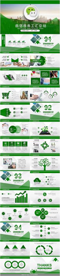 微信微商微店商务PPT模板