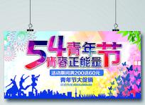 五四青年节青春正能量