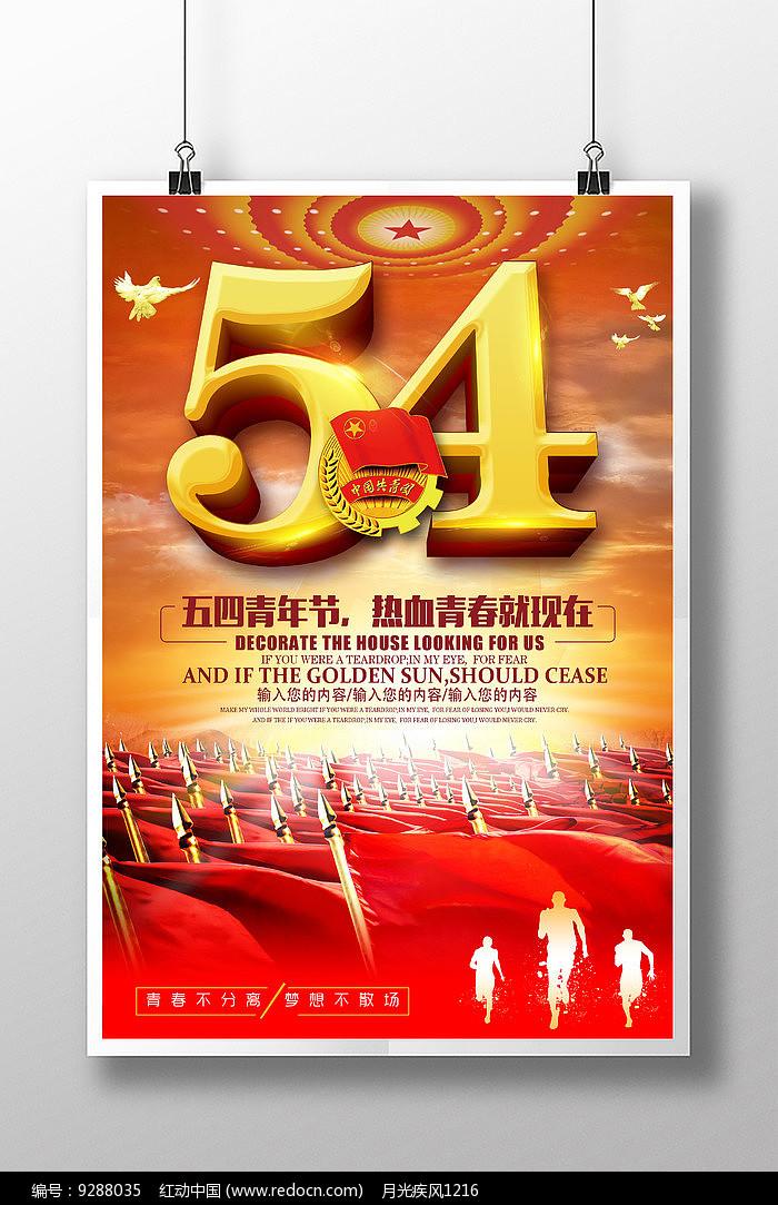 五四青年节热血青春广告图片
