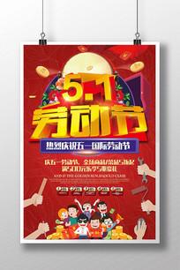 五一劳动节庆祝国际劳动节广告