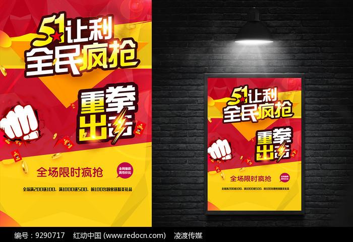 五一劳动节重拳出击促销海报图片