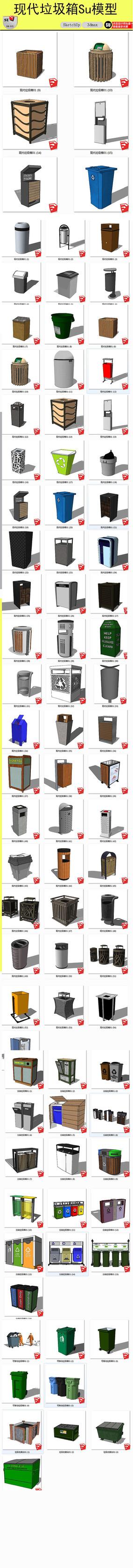 现代垃圾箱