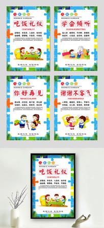小清新幼儿园卡通儿童礼仪挂画